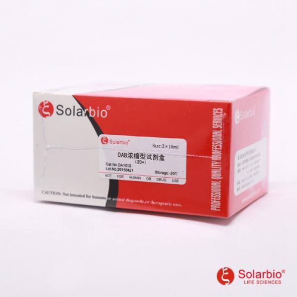 乐天堂后备网址_DAB显色试剂盒(20×)
